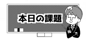 honjitsu-kadai