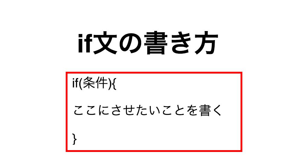 if文の書き方
