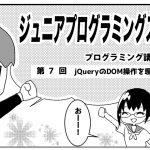 第7回 jQueryのDOM操作を理解しよう