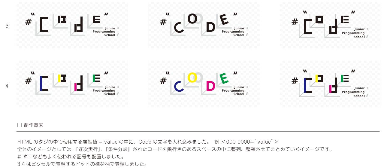 コード初期ロゴ3
