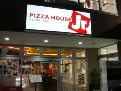 ピザハウス