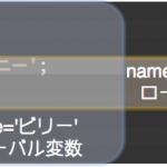 国名入力ゲーム(6/16)変数のスコープ