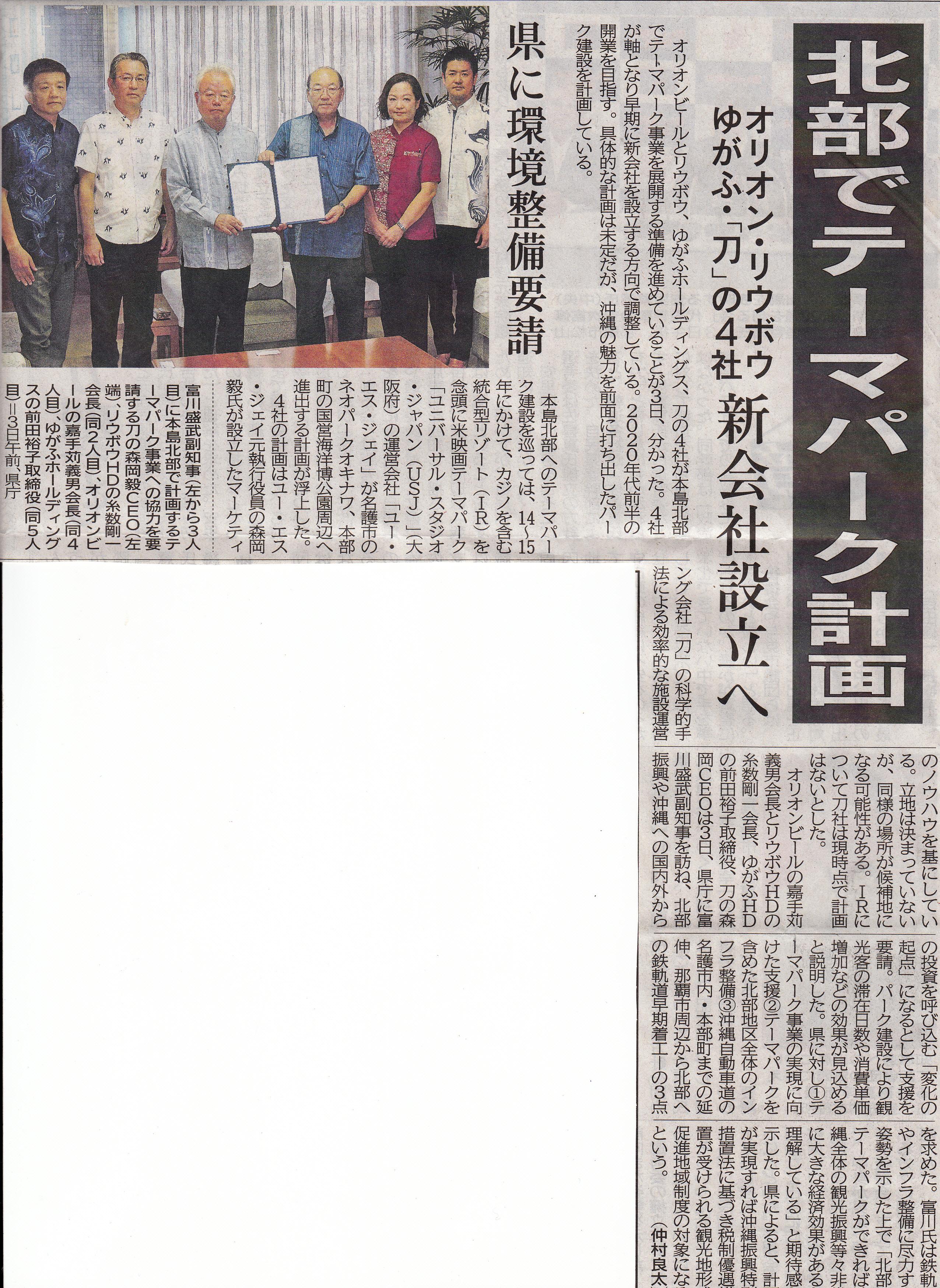 沖縄USJ