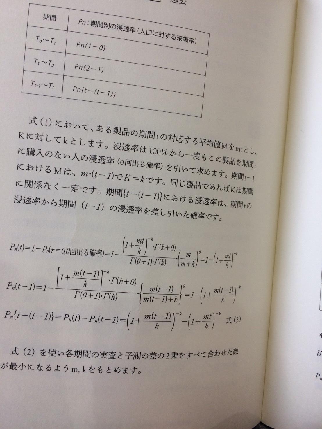 盛岡氏の統計