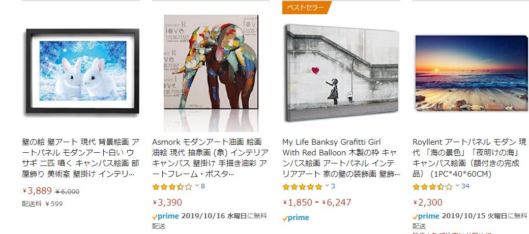 アマゾンのアート販売